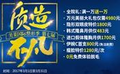 深圳美莱第7届整形节韩式双眼皮3000元 还有明星专家坐诊