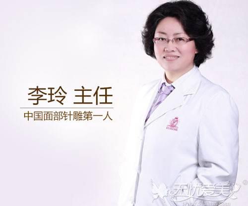 上海伊莱美面部线雕专家李玲