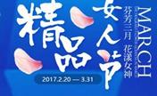 """福州台江整形""""精品女人节""""优惠全线项目8.5折 脱毛包干380"""