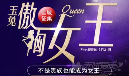 福州台江整形3月隆胸女王招募活动