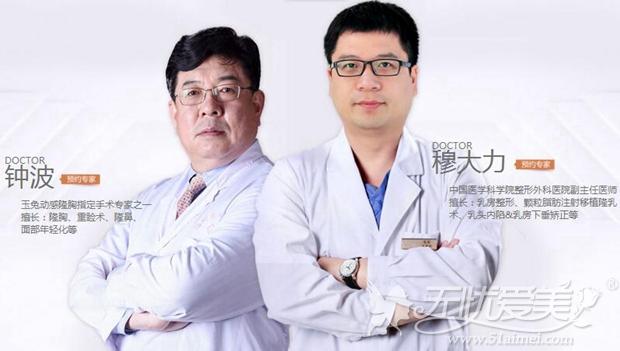 福州台江整形隆胸医生钟波、穆大力