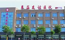 枣庄友谊医院丽华整形医院外景