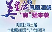 上海美联臣免费假体隆胸模特招募 还送爱芙莱无痛玻尿酸