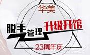 """厦门华美脱毛管理中心全面升级 3月""""万人脱毛节""""冰爽来袭"""