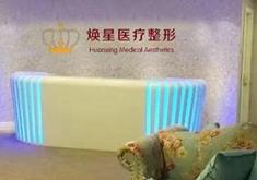 北京焕星医疗美容医院