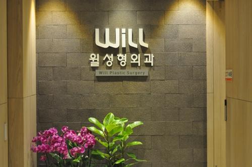 韩国will整形外科招牌