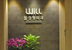 韩国will整形医院
