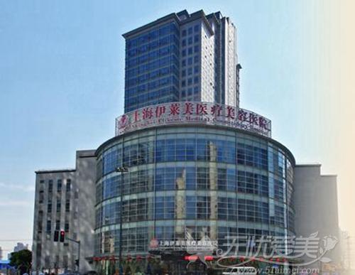 上海伊莱美医疗美容医院实景
