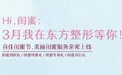 温州百佳东方3月闺蜜节项目8折起 打造网红计划招募中