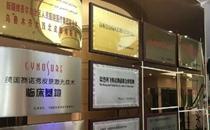 乌鲁木齐大西北医学美容中心荣誉墙