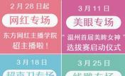 温州丝芙兰3月闺蜜节项目8折起 打造网红计划招募中
