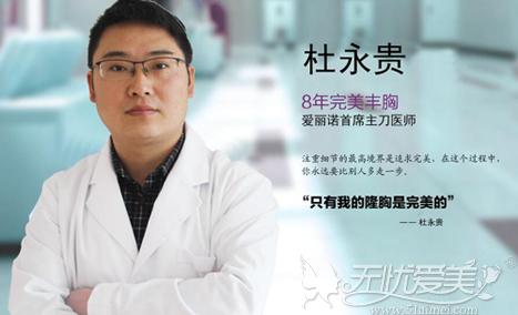 凉山爱丽诺整形医院假体隆胸专家杜永贵