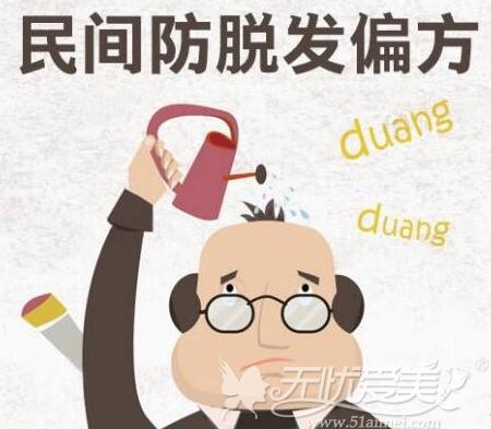 北京八大处蒋文杰医生讲解民间防脱发不靠谱
