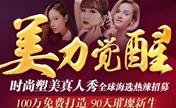 重庆时光塑美真人秀海选免费招募 全院整形项目38元起
