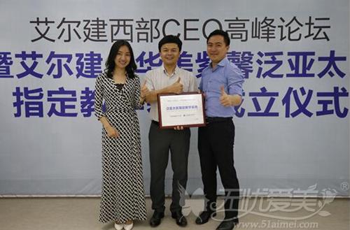 四川华美紫参加艾尔建西部CEO高峰论坛