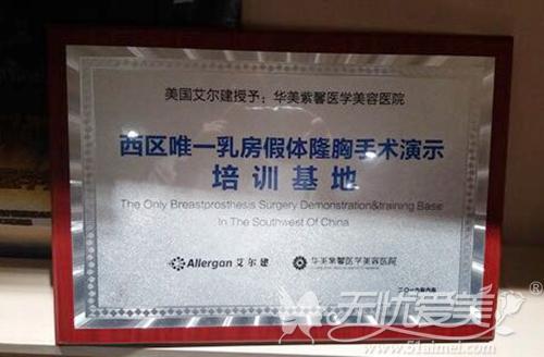 四川华美紫馨是西区唯一乳房假体隆胸手术演示培训基地