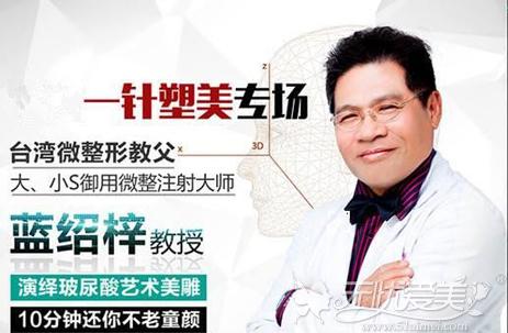 台湾微整形专家蓝绍梓3月26日在福州海峡等你
