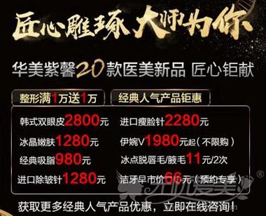 四川华美紫馨2017年3月优惠项目价格表