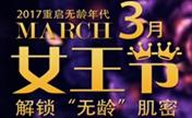 上海天大3月女王节 全线项目8.3折先到先得