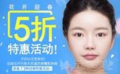 韩国巴诺巴奇花开迎春全场项目5折特惠