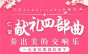 上海仁爱奏响3月整形优惠交响曲 中西结合祛痘限时98元