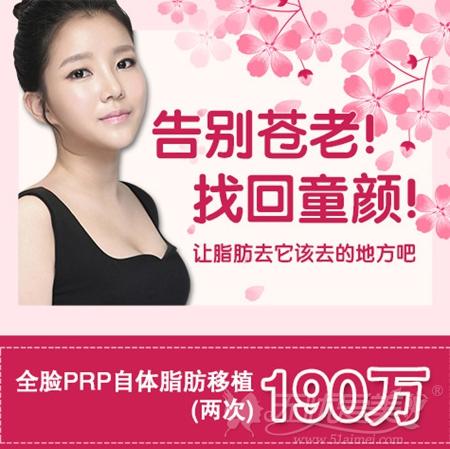 韩国贝缇莱茵PRP自体脂肪移植6000元起
