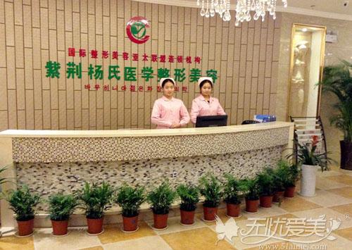 泸州紫荆杨氏整形医院前台