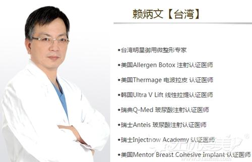 赖炳文 哈尔滨伊美尔线雕童颜术医生