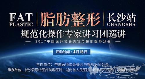 4月15日自体脂肪整形操作规范长沙站