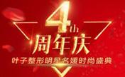 明星名媛助阵包头叶子4周年庆典 6大经典项目888元