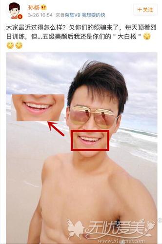 孙杨发布的微博截图