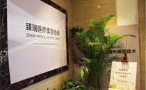 北京臻瑞尚美整形医院大门