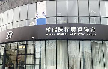 湖北臻姿国际整形医院