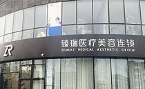北京臻瑞尚美整形医院外观