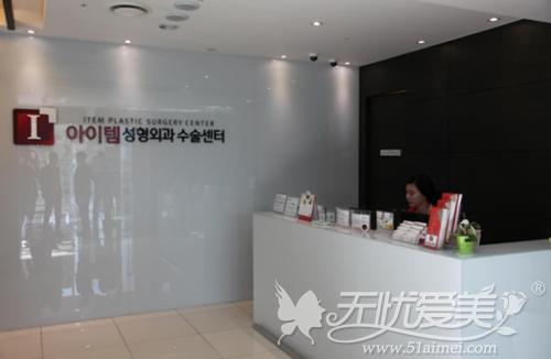 韩国ITEM(爱婷)整形外科9楼