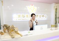 北京彤美医疗美容医院