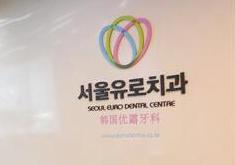 韩国优露牙科医院