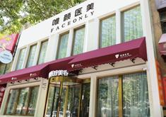 北京唯颜时代医疗诊所