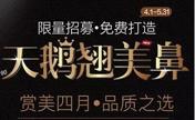 成都蓉雅整形4月优惠价格表来袭 水光针低至100元