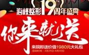 济南海峡19周年庆 来院即送价值1980元大礼包还有专家坐诊