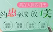 美在人间四月天 北京莫琳娜整形放心约惠双眼皮980元