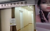 北京臻瑞汇美整形医院大厅