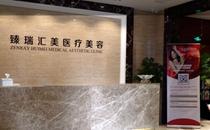 北京臻瑞汇美整形医院前台