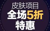 福州名韩整形国际医学美肤节正是启幕 全场皮肤项目5折优惠