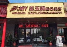 北京美玉颜医疗美容门诊部