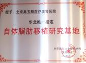 华北指定自体脂肪移植研究基地