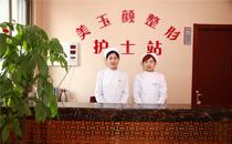 北京美玉颜整形医院护士站