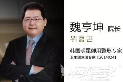 魏亨坤 韩国will整形整形医院代表院长
