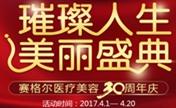 重庆赛格尔30周年庆 整形项目8折起预约即送1000元代金券