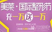 北京美莱国际整形节优惠来袭 到院即送3180低用金